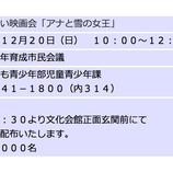 『12月20日戸田市文化会館親子ふれあい映画会「アナと雪の女王」上映(入場無料)』の画像