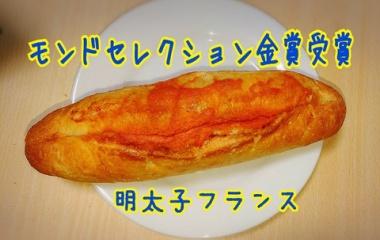 『店内焼き!イオンの中にあるパン屋さん『カンテボーレ』』の画像