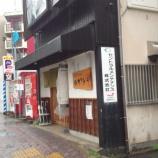 『手打うどん かとう@名古屋市中村区太閤通』の画像