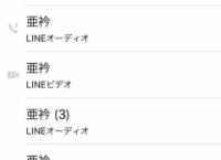 大和田南那「LINEの電話表示がされるようになったから友達の少なさがわかって悲しい」