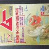 『赤羽ユキノ、ムー女子として月刊ムー2019年1月号に掲載される』の画像