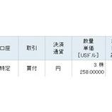 『【MSFT】マイクロソフト株を3株買い増したよ』の画像