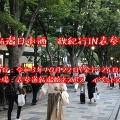 表参道で日本酒イベントを開催します。