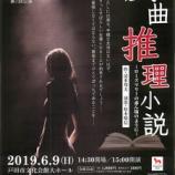 『戸田市民劇団ONE 令和初の公演は「戯曲推理小説−ローズマリーの赤ん坊のように−」6月19日(日)戸田市文化会館大ホールにて開演です!』の画像