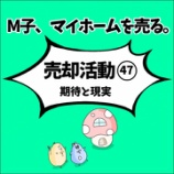 『M子、マイホームを売る〜売却活動47 期待と現実〜』の画像