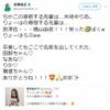 相変わらずめんどくさい宮澤佐江さん(27歳)のツイートをご覧ください