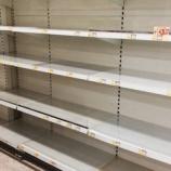 『【新型コロナウィルス】「スーパー「恵康(WELLCOME)」などで米や日用品の購入制限 ほか」』の画像