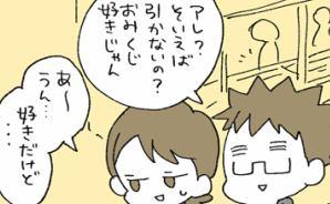 """初詣は""""おみくじ""""を引かない理由"""