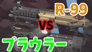 『R-99とプラウラー結局どっちが強いの?独自で検証してみました。【Apex Legends】』の画像