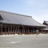 『「西本願寺」に行ってまいりました。』の画像