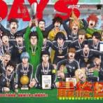 【悲報】サッカー漫画の金字塔DAYSさん、最終話でとんでもない試合をしてしまう