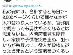 パヨさん「日本を思い通りに動かすには内閣府職員を尾行し家族を狙ったほうがいい」