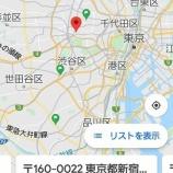 『物件検索には Google マップが最高。』の画像