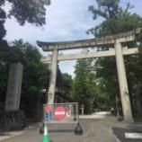 『【愛知】大縣神社の御朱印』の画像