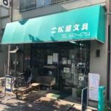 『戸田市川岸さつき通りのこが屋文具店さんが今月で店じまい。ただ今、閉店半額セールを開催中です。私に「進化し続ける文具」の魅力を教えてくださったお店です。』の画像