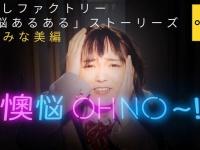 【こぶしファクトリー】野村みな美主演ドラマキタ━━━━(゚∀゚)━━━━!!
