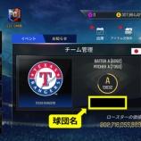 『【MLBパーフェクトイニング2020】カードアピールイベントのご案内』の画像
