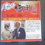 『戸田市きもの三京さんで「御礼展」が開催されています』の画像