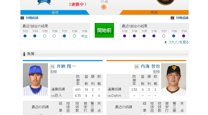 【 巨人実況!】vs DeNA(15回戦)!先発は内海!捕手は大城!17:45~