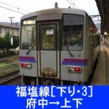 『福塩線 車窓[下り・3]府中→上下』の画像