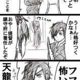 『刀剣乱舞 ネタ画像 5/7』の画像