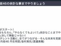 【日向坂46】アカリ46降臨!『日向坂46の余計な事までやりましょう』