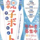 『親子ボート体験教室3月7日開催(ビーンズ戸田公園主催) ただいま申込受付中』の画像