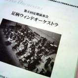 『足柄ウィンドオーケストラ』の画像