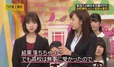 【乃木坂46】4期生 田村真佑さん、高校落ちた時のためにAKBのオーディションを受けていたw