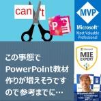 つくる ICT ~2010年までPCできなかったマイクロソフトMVPのブログ~