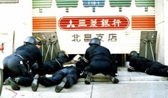 昭和54年1月26日に大阪で発生した三菱銀行人質事件が怖すぎる件