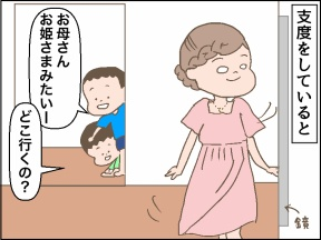 【4コマ漫画】結婚なんてもうじゅうぶんでしょ?