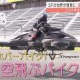 日本企業が空飛ぶバイクを発売 最高速度100キロ、1台7700万円