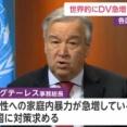 世界的にDV急増! 国連「新型コロナウイルス対策の主要項目として、女性への暴力防止と救済を各国に求める」