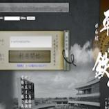 『【リアル口コミ評判】平馬の鉄人』の画像