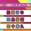 【祝】HKT48 13thシングル新センターは運上弘菜!【なっぴ】