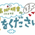 SKE48高柳明音の翼をください まもなく!!