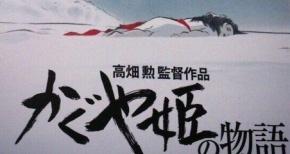 スタジオジブリ最新作『かぐや姫の物語』感想まとめ