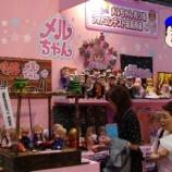 『東京おもちゃショー 2009 (メルちゃん売りコン表彰式)』の画像