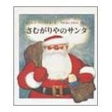 『クリスマス絵本』の画像