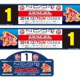 『NCCR2014御堂筋イルミネーション 受理書』の画像