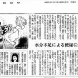 『水分不足による便秘に注意|産経新聞連載「薬膳のススメ」(87)』の画像