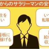『【収入】激務薄給の会社「ウチは副業禁止だからwww」←無視して副業してガンガン稼ぐべし。』の画像