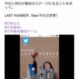 """『【乃木坂46】""""LAST NUMBER""""MVが公開!オリラジ中田『今日と明日が最高のステージになることを祈って。 』』の画像"""