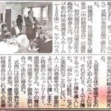 『(埼玉新聞)ユニット介護を導入「とだ優和の杜」竣工 戸田中央医科グループ』の画像