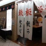 『「焼きそばセンター 新大阪」 アクセス・営業時間』の画像