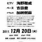 『海野雅威トリオ 2011.12.20』の画像