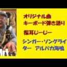 ブログの主題歌!33.いいから峠便り YouTubeの歌 2019/12/21