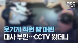 【韓国】ベルギー大使夫人、泥棒扱いされ激怒…店員の顔を引っぱたくwwwww