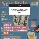 『【元乃木坂46】相楽伊織『日奈子に会いたい・・・めちゃくちゃ寂しい・・・』』の画像